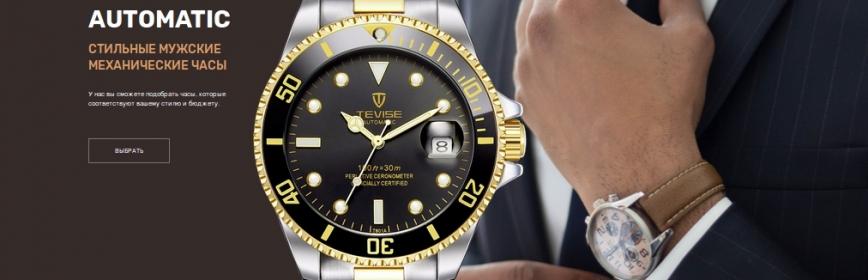 Часы Tevise