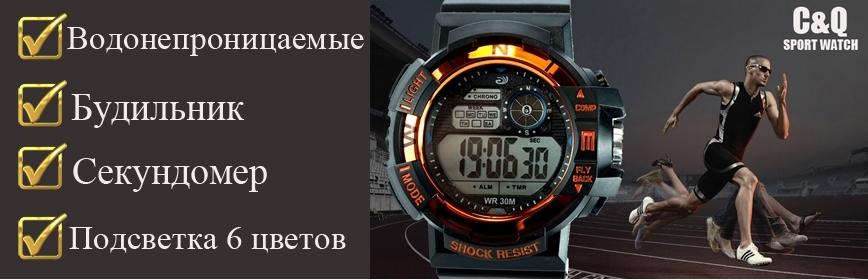 Электронные часы C&Q